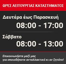 Ώρες Λειτουργίας Καταστήματος