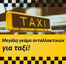 Μεγάλη γκάμα ανταλλακτικών για ταξί